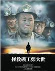 朝鲜足球运动员郑大世恶搞图片