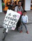中国雷人标语