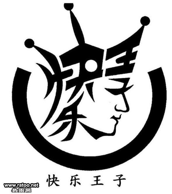有趣的汉字图片-创意图片-热图网