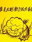 搞笑中奖100万漫画图片