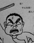 追杀骡玉凤无水版
