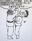 李厨子教你练武术下篇