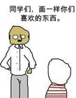 暴走漫画吧