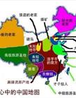 史上最全中国偏见地图出炉看完请自动对号入座