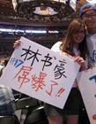 篮球场上的中国式标语