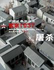 模型还原南京大屠杀
