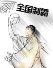 恶搞杜甫打篮球