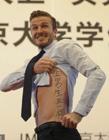 贝克汉姆纹身恶搞