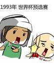 中国足球拟人漫画