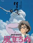 宫崎骏《起风了》电影海报恶搞