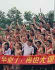 东莞大学生裸上身拍毕业照