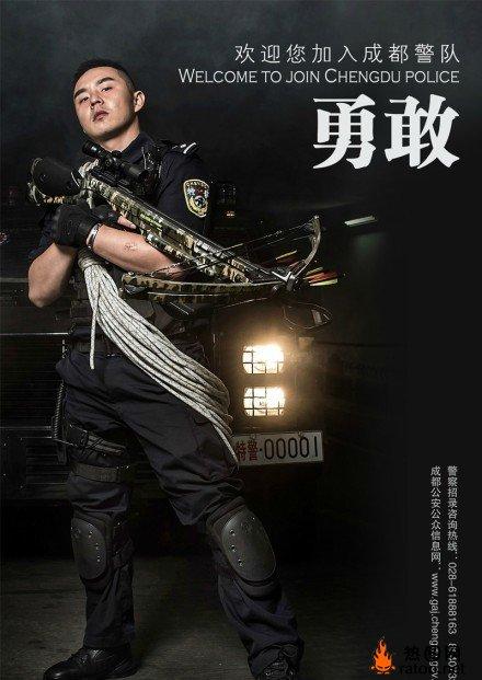 成都市公安局