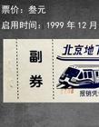 北京地铁票价,北京地铁票价调整方案