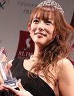 日本国民美魔女选美大赛冠军