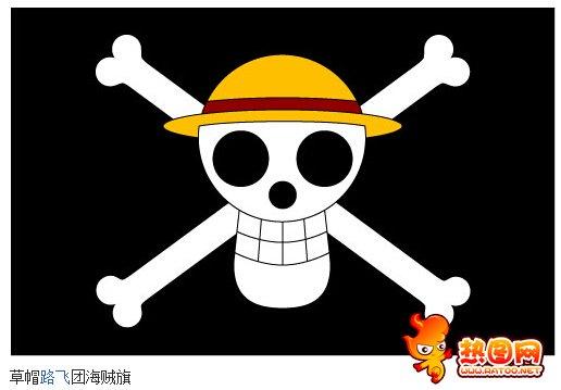 海贼王海贼旗标志图标大全