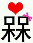中国最难认最难读的字