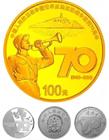 反法西斯战争胜利70周年纪念币