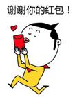 微信发红包表情包