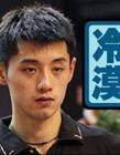 张继科遭外媒拍比赛图 张继科乒乓球比赛照片