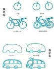 交通工具简笔画 教孩子画交通工具