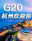 杭州G20峰会安检液体 杭州g20峰会时间
