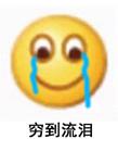 穷到变形的表情包 变形系列表情包