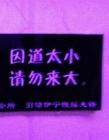 厕所标语大全幽默 厕所卫生警告标语大全