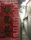 中国奇葩地名 中国奇葩城市名