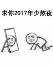 2017年愿望清单 2017新年搞笑愿望