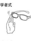几种扶眼镜的方式 怎么扶眼镜比较帅