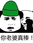 绿帽子表情包 送绿帽子表情包