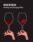 红酒的专业知识 红酒知识速成宝典