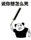 熊猫表情包图片 熊猫头表情包