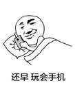 床上玩手机表情包 躺着玩手机表情包