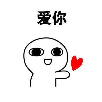 主页 表情包图片 > 表示爱你的表情包 爱你哟表情包  今天带来的这组图片