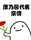 送花全套表情包 送花给你表情包