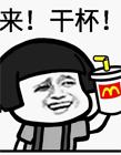 喝可乐表情包 蘑菇头喝可乐表情包