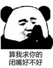 算我求你的熊猫表情包 算我求你的表情包