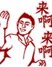 红色革命搞笑表情包 社会主义表情包图片