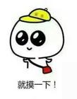 小黄帽图片表情 戴帽子的小学生表情包