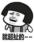 台湾腔表情包