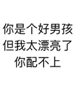 纯文字表情包 微信透明纯文字表情包