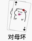 表情包扑克版 表情包扑克牌