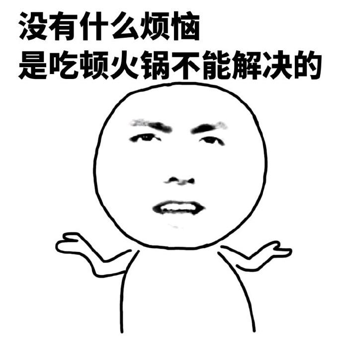 吃火锅美食表情的微信表情-表情表情-热图火锅的图片包各种图片