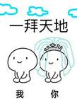 微信结婚表情包 结婚表情包图片
