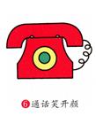 电话简笔画图片