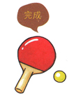 乒乓球拍简笔画图片