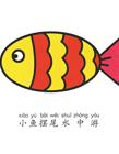 鱼怎么画简笔画图片
