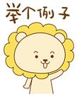 小狮子表情包