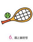 网球拍简笔画